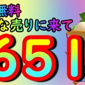 【あつ森】カブ価最高651ベル‼ 往復あり!! 島無料開放中‼ 初見さんもOK‼