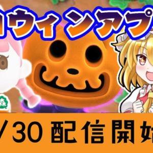 【あつ森】秋アプデくる!10月のハロウィン家具、かぼちゃ、パンプキングや新衣装などを紹介!島民代表(笑)のあつまれどうぶつの森#79【ゆっくり実況】
