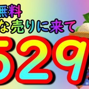 【あつ森】カブ価最高529ベル‼ 往復あり!! 島無料開放中‼ 初見さんもOK‼