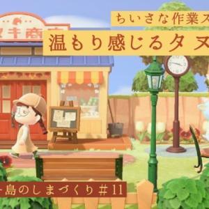 【あつ森】ちいさなDIYスペース付き🍂暖色が可愛いタヌキ商店【島クリエイター】
