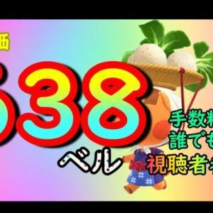 【あつ森】カブ価最高638ベル‼ 往復あり!! 島無料開放中‼ 初見さんもOK‼