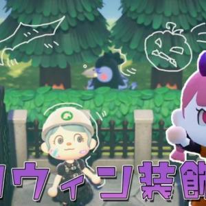 【あつ森】ハロウィン家具が映えるコワカワイイ区画を作る!part2