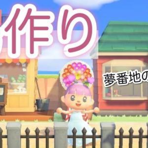 【あつ森】島作り!!!!!!!