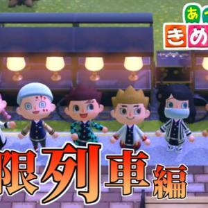 【あつ森】鬼滅の刃キャラが無限列車に乗り込んだ結果wwww【きめつの森 #35】