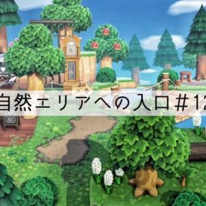 【あつ森】自然エリアへの入口付近を島クリ#12【Animal Crossing New Horizons】