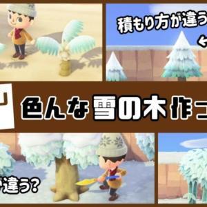 【あつ森】小ネタ検証!何パターンある?色んな「雪の木」作ってみた&細かい違いを調査してみた【あつまれ どうぶつの森】〈レウン GAME TV〉
