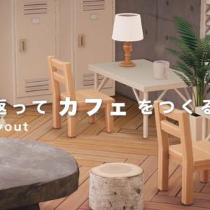 【あつ森】私なりのシンプルでお洒落なカフェの作り方  徹底解説【レイアウト】