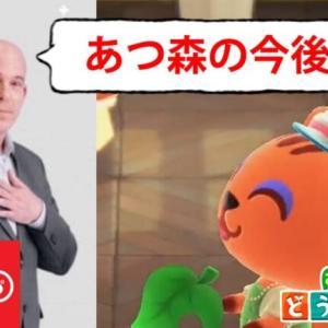 米任天堂社長バウザー氏が今後のあつ森について言及!ララミーの誕生日も!今日はめでたいことだらけ!