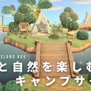 【あつ森】景色と自然を楽しむキャンプサイト | 河川工事で複雑な地形づくり chamomile island #9【島クリエイト】
