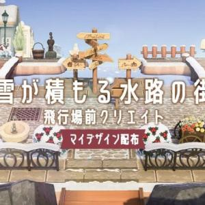 【マイデザイン配布】雪が積もる水路の街のエントランス【あつ森|島クリエイト】