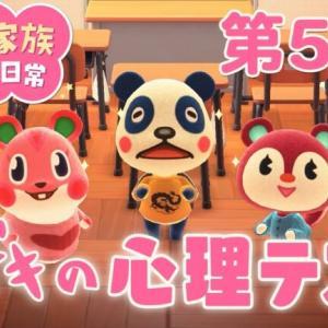 【あつ森アニメ】パンダ家族の日常#53「ドキドキの心理テスト」