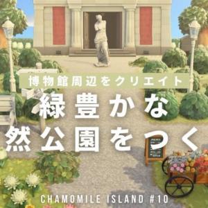 【あつ森】博物館周辺につくる緑豊かな自然公園 chamomile island #10【島クリエイト】