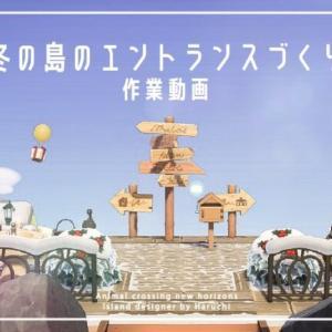 【あつ森】冬の島のエントランス作業動画:DAILY CREATE【島クリエイト】