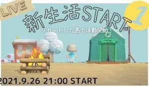 【あつ森生配信】無人島で新生活 【1日目】
