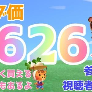 カブ配信!626ベル 島開放中!初見さん大歓迎☆【あつまれどうぶつの森】