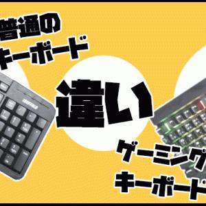 【徹底解説】ゲーミングキーボードの違いとは? 普通のキーボードじゃゲームをガチれません。