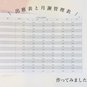 ピアノレッスンの出席表と月謝管理表を作ってみたよ♪