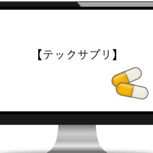 【テックサプリ】の利用料金は?お金なくても通える?