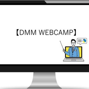 【DMM WEBCAMP】の利用料金は?お金なくても通える?