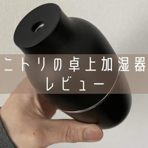 ニトリの「倒しても水がこぼれにくいUSB卓上超音波加湿器」を画像付きで分かりやすくレビュー
