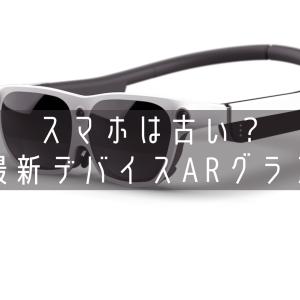 スマホに代わる新しいデバイス「ARグラス」について