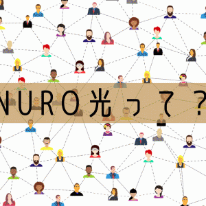 NURO光回線の他社比較やキャンペーン、工事、解約、評判について解説