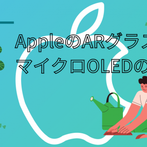Appleが開発中のARメガネに、マイクロOLEDが採用されるかもしれないという噂があります。