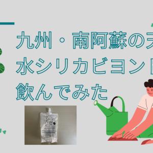 九州・南阿蘇発のシリカ天然水「シリカビヨンド」を飲んでみました