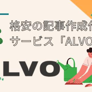 格安の記事作成代行サービス「ALVO」について解説 文字単価1.5円〜、ブログ記事完全外注化