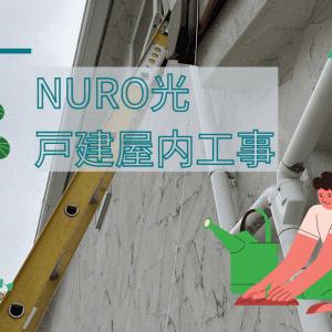 NURO光の戸建屋内工事について解説