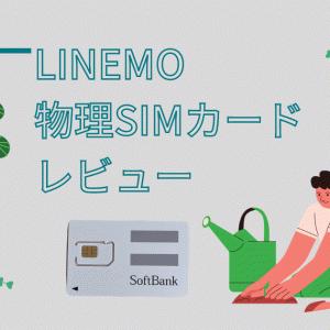 LINEMOの物理SIMカードが届いたのでレビューします。