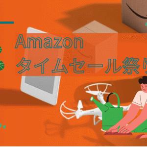 【2021】Amazonタイムセール祭り!!お買い得商品購入まとめ