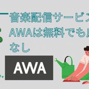 """音楽配信サービス「AWA」は無料プランでも""""広告非表示""""なんです。"""