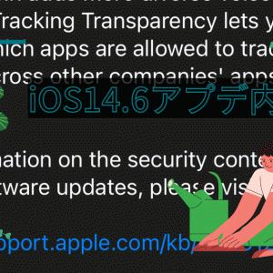 iOS14.6のアプデ内容について