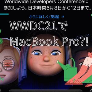 WWDC21でMacBook Proが発表される可能性があります。