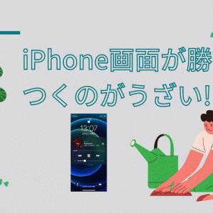 iPhoneの画面が勝手につくと誤動作してしまう問題を解決!!