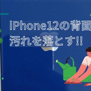 iPhone12の背面の汚れを綺麗にする方法