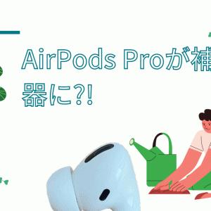 AirPods ProとiPhoneでライブリスニング!!遠くの部屋の会話も聞こえます