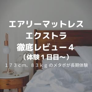 エアリーマットレス エクストラ 三つ折りタイプ AMEX-3S 徹底レビュー4(体験1日目~)【メタボ30代が睡眠向上を目指す】