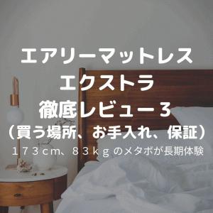 エアリーマットレス エクストラ 三つ折りタイプ AMEX-3S 徹底レビュー3(購入場所、お手入れ、保証内容)【メタボ30代が睡眠向上を目指す】