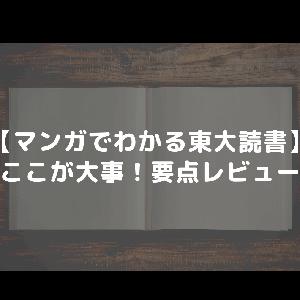【マンガでわかる東大読書】子どもに教えたいまとめレビュー【この本はマジで読みやすい!!】