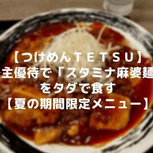 【クリエイトレストランツホールディングス(3387) 株主優待】つけめんTETSUの「スタミナ麻婆麺」で麺+ごはんで2倍うまうま