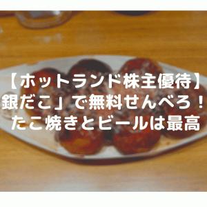 【ホットランド(3196) 株主優待】「銀だこ」で無料せんべろ!?たこ焼きとビールは最高