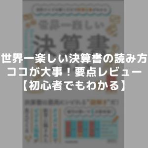 【初心者おすすめ】「世界一楽しい決算書の読み方」ここが大事!要点レビュー