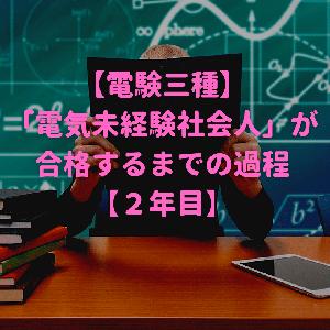 【電験三種】理論講習3日目【大阪府職業能力開発協会 職業訓練センター】