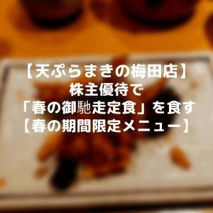 【トリドール(3397) 株主優待】天ぷらまきの梅田店 春の御馳走定食【これで本当に大丈夫?】