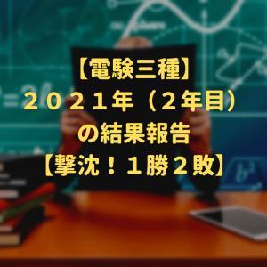 【2021年 電験三種 】結果報告と今後の予定
