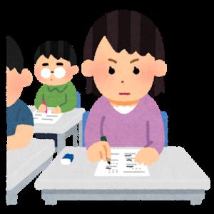 中小企業診断士の試験 合格ライン突破するには「○○○勇気」を持て!