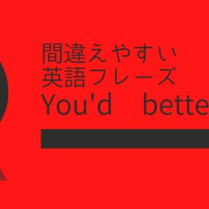 You'd betterは使っちゃダメ?!【間違えやすい英語フレーズ】