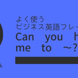 Can you help me to ~? の使い方【よく使うビジネス英語フレーズ】